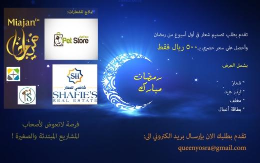تصميم علامة تجارية - تصميم شعار- تصميم لوقو-  Logo ب 500 ريال سعودي فقط